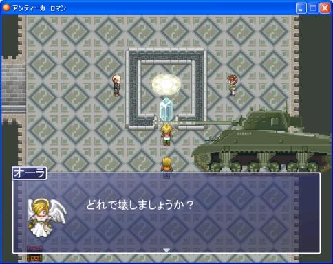 戦車砲で破壊