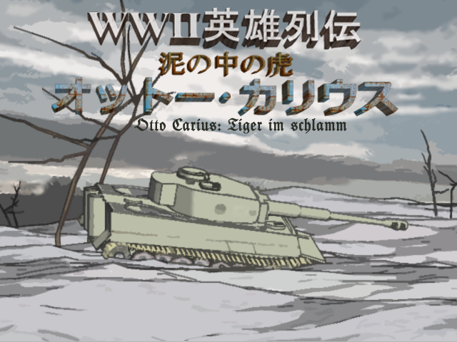 https://wargame.jp/jwd/wp-content/uploads/2016/03/carius_title_s4.png