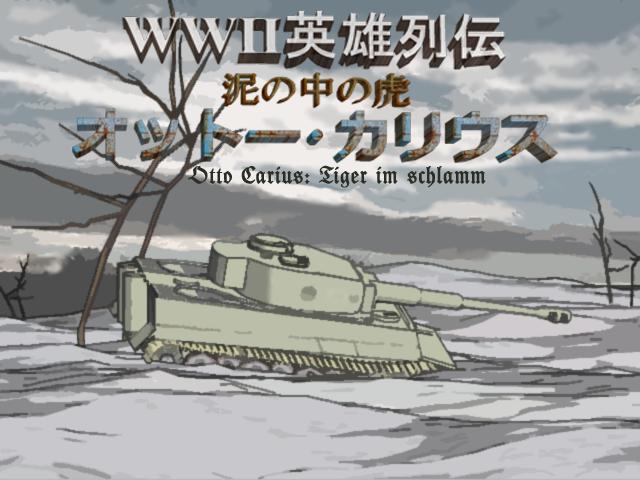 WWⅡ英雄列伝オットー・カリウス