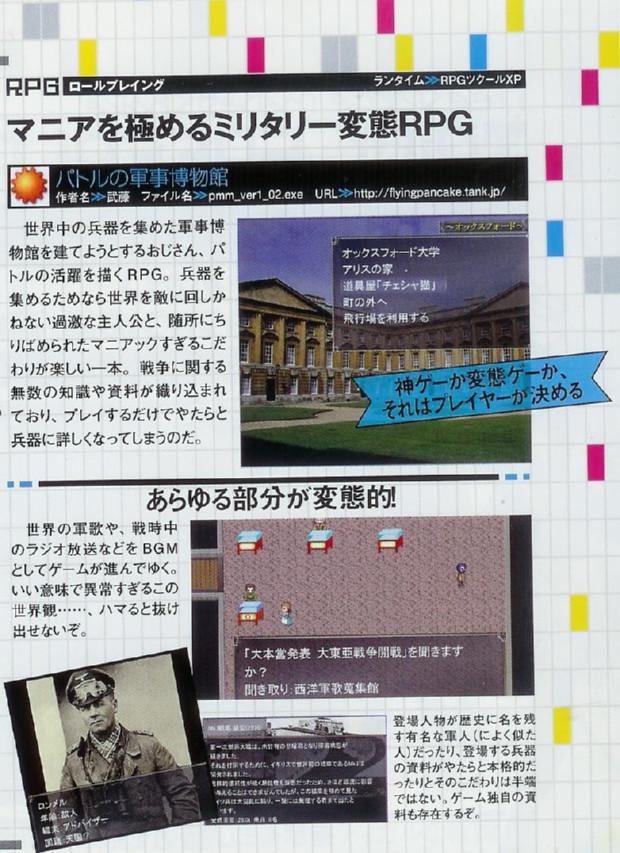 ip!2009年2月号