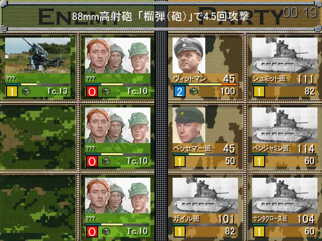 対兵器戦闘