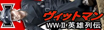 WWⅡ英雄列伝ヴィットマン