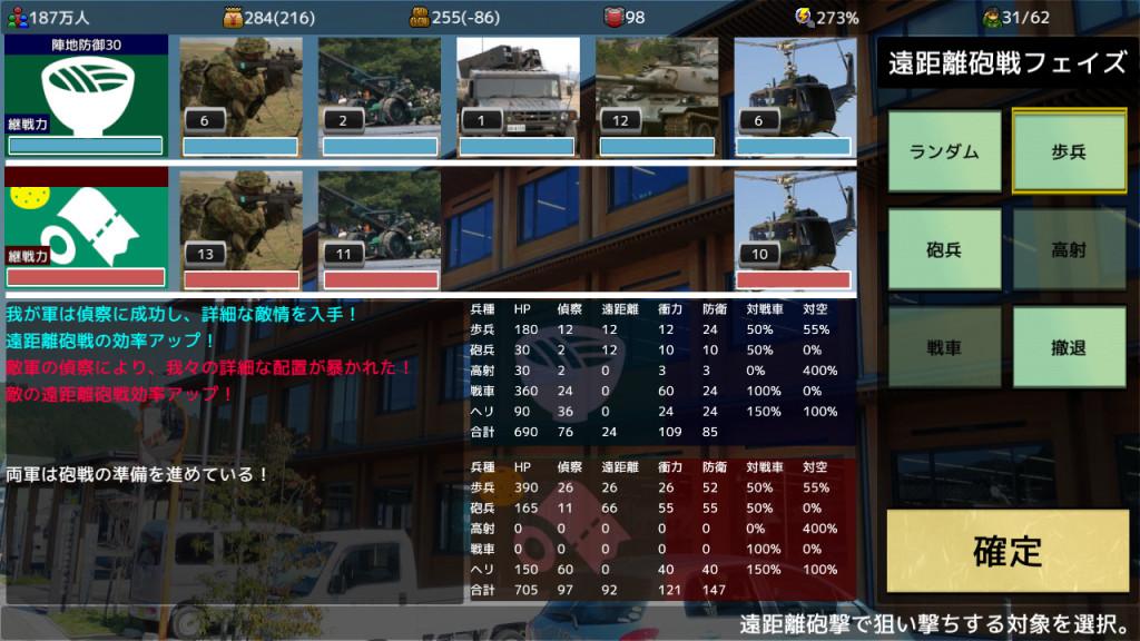 四国志すぺしゃる戦闘画面