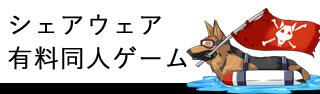 banner_シェアウェア